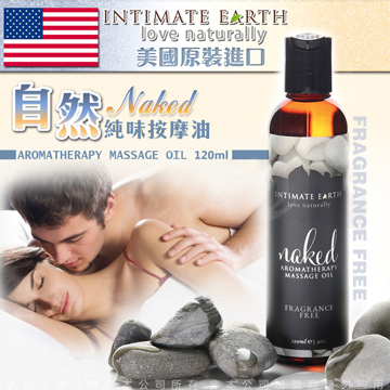 美國Intimate Earth-Naked 裸肌無味 柔膚按摩油 120ml