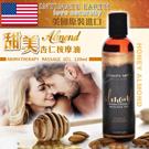 美國Intimate Earth-Almond 甜美杏仁 欲望按摩油 120ml