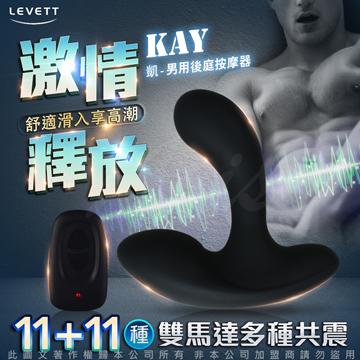 LEVETT 凱男 KAY 11+11變頻雙震動無線遙控後庭按摩器 黑