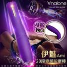 香港Nalone-伊魅 Ami 20段變頻震動USB磁吸充電防水按摩棒