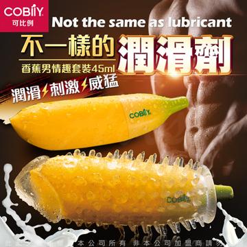 COBILY 萌賤香蕉男 男用情趣套裝 45ml潤滑液+水晶猛男情趣套