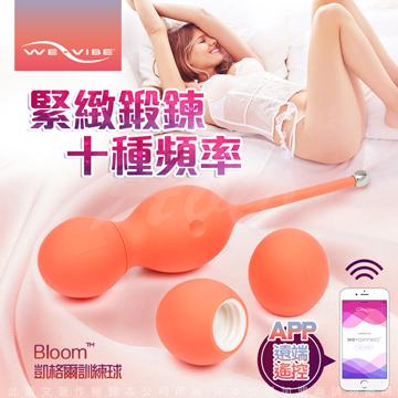 加拿大We-Vibe Bloom 震動 凱格爾 陰道鍛練聰明球套裝 珊瑚色