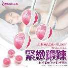 ZEMALIA Beads-Ruby 螺紋陰道球 女性陰道鍛煉啞鈴 凱格爾聰明球