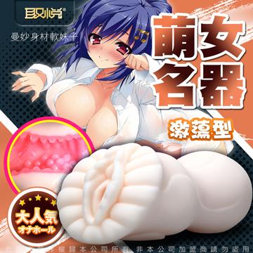 萌女名器 雙色通道粉肌嫩穴自慰器-激盪型3(附加溫棒)