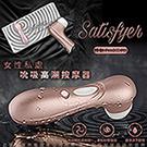 SatisFyer 悸動 Pro 2女性私處 吮吸口交震動按摩器 玫瑰金