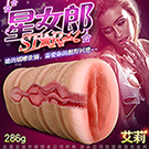 Star girl 星女郎 3D立體潮紅陰道模擬自慰器 01艾莉