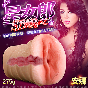 Star girl 星女郎 3D立體潮紅陰道模擬自慰器 03安娜