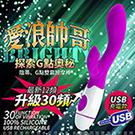 愛浪帥哥 高端時尚30頻電動按摩棒 時尚款 USB充電版