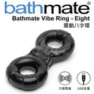 英國BathMate Vibe Ring-Eight 3段變頻 震動八字環 USB充電 BM-CR-EG