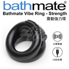 英國BathMate Vibe Ring-Strength 3段變頻 震動強力環 USB充電 BM-CR-SG