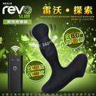英國NEXUS REVO Slim 雷沃四代 探索 無線遙控 男用後庭按摩器旋轉後庭G點肛塞(磁吸式充電型)