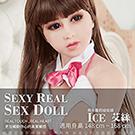 ICE艾絲 真人版矽膠娃娃頭 萌女蘿莉 可安裝148~168cm 身體