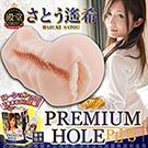 日本KMP Premium Hole Plus 佐藤遙希 女優自慰名器
