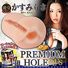 日本KMP Premium Hole Plus 霞理紗 女優自慰名器