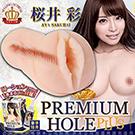 日本KMP Premium Hole Plus 櫻井彩 女優自慰名器