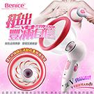 貝納斯 Benice 遠紅外線磚石波動能量 電動胸部按摩器 美胸儀 乳房按摩儀