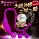 ROMANCE 3IN1 12段變頻吞吐震動 吸氣按摩棒套裝 (強震+密覆吸氣)