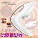 德國Satisfyer PRO 4 COUPLES 烈火情人 夫妻共震吮吸器