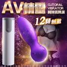 USB充電 12段變頻 G點震動跳蛋-AV精靈
