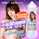 香港LETEN 優皇 女優淫臭體香潤滑液 天海翼 330ml