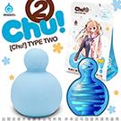 日本EXE Chu 2 新感觸夾吸 輕巧自慰器