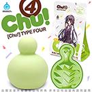日本EXE Chu 4 新感觸夾吸 輕巧自慰器