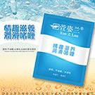 水溶性情趣潤滑液隨身包 6ml