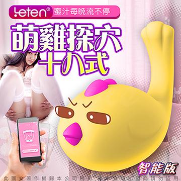 LETEN 萌雞小寶 APP遙控 性愛無線跳蛋 智能版 磁吸式USB充電 小怪獸 怪獸趴 跳跳小寵物