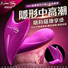 德國Nomi Tang SISI 魅狐  智能加溫+聲控+遙控 隱形穿戴G點振動器 貴族紫