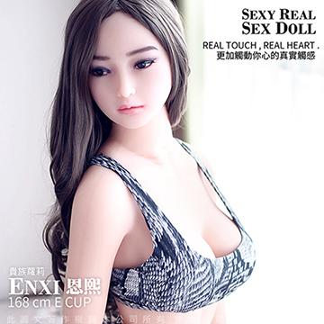 ENXI恩熙 全實體矽膠不銹鋼變形骨骼娃娃 集團千金168cm