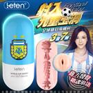 LETEN 足球寶貝 3X7頻 真人發音 飛機杯 藍色 阿根廷