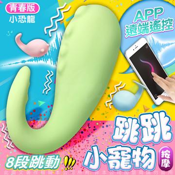 怪獸趴 跳跳小寵物 APP手機智能 跳蛋 按摩棒 青春版 哥斯拉大師 綠