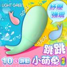 怪獸+ 萌小魚 跳跳小寵物 10段變頻 跳蛋 按摩棒 俏綠小魚