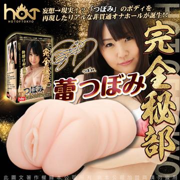 日本HOT 完全秘部 蕾 男用自慰名器