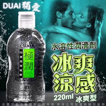DUAI獨愛 極潤人體水溶性潤滑液 220ml 冰爽涼感型+送尖嘴 綠