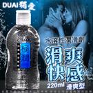 DUAI獨愛 極潤人體水溶性潤滑液 220ml 爽滑快感型+送尖嘴 深藍