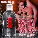 DUAI獨愛 極潤人體水溶性潤滑液 220ml 激情熱感型+送尖嘴 紅
