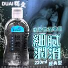 DUAI獨愛 極潤人體水溶性潤滑液 220ml 經典潤滑型+送尖嘴 水藍