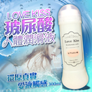 LOVE KISS 玻尿酸人體潤滑液 300ml