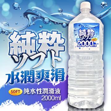 SOFT 純粹 純水性潤滑液 2000ml