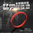 太空鋁合金猛男訓練環 紅 5CM