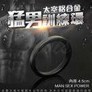 太空鋁合金猛男訓練環 黑 4.5CM