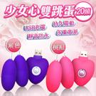 少女心USB充電20頻雙跳蛋 紫