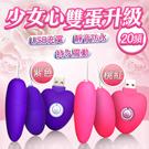 少女心USB充電20頻升級長短雙跳蛋 紫