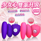 少女心USB充電20頻升級長短雙跳蛋 粉