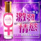 DUAI 獨愛激情女用香水 29.5ml (紅瓶)