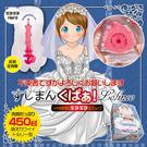 日本MagicEyes 純潔注意 婚紗蘿莉子 夾吸自慰器 硬版 非貫通