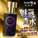 DUAI獨愛 魅惑 金粉 女性費洛蒙香水 29.5ml