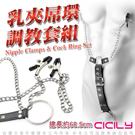 虐戀精品CICILY 男用乳夾+屌環
