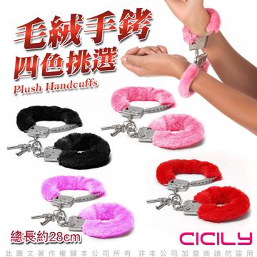 虐戀精品CICILY-俘虜絨毛手銬 –粉色
